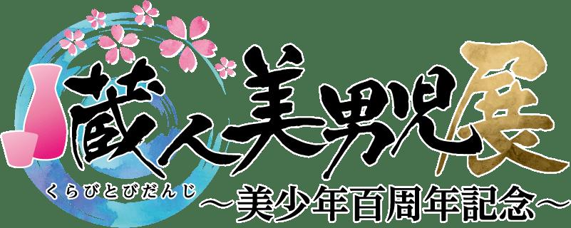 蔵人美男児展〜美少年百周年記念〜