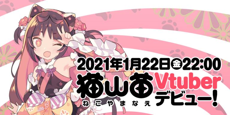 ツクルノモリオリジナル3Dモデル「猫山苗(ねこやま なえ)」がVTuberデビュー!2021 年1月22日より活動開始!