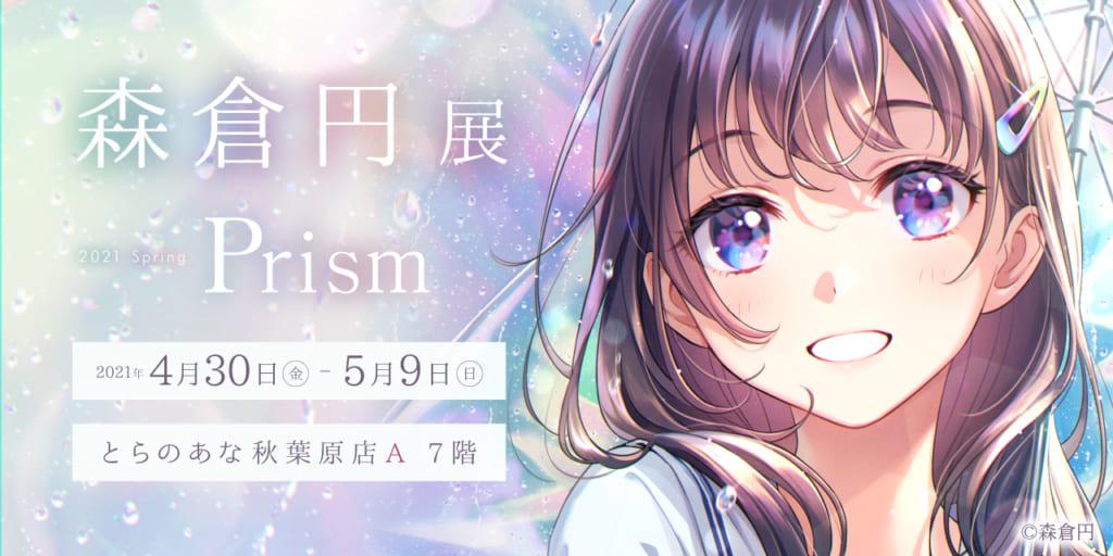 待望!とらのあなで2回目となる、森倉円先生のイラスト展を開催!