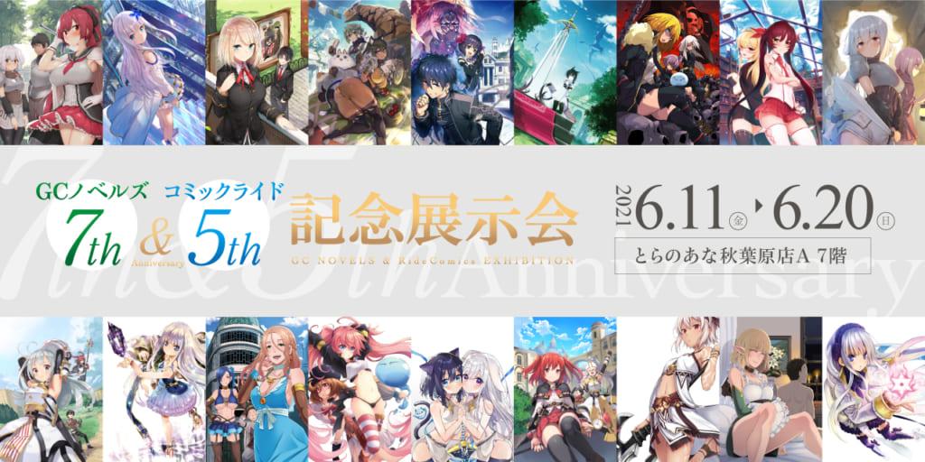 GCノベルズ7th & コミックライド5th 記念展示会