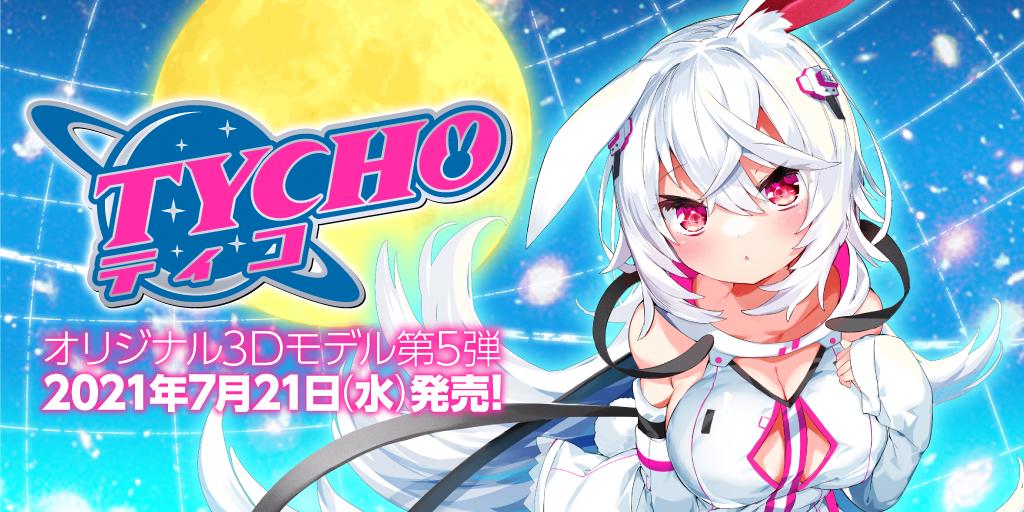 オリジナル3Dモデル第5弾「ティコ」7月21日発売!