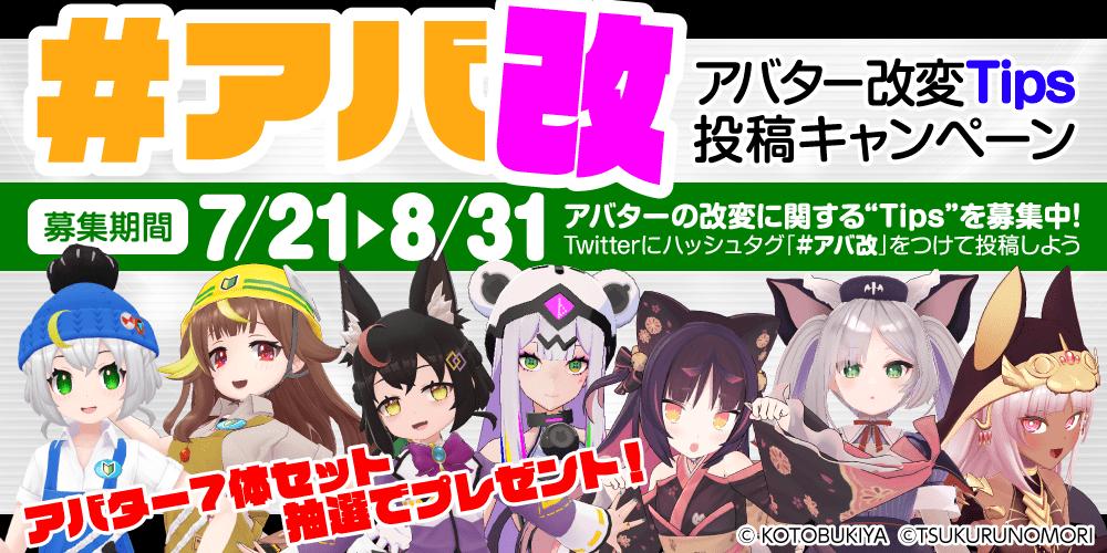 コトブキヤ「アバ改2021夏 アバター改変Tipsキャンペーン」にツクルノモリが協賛!