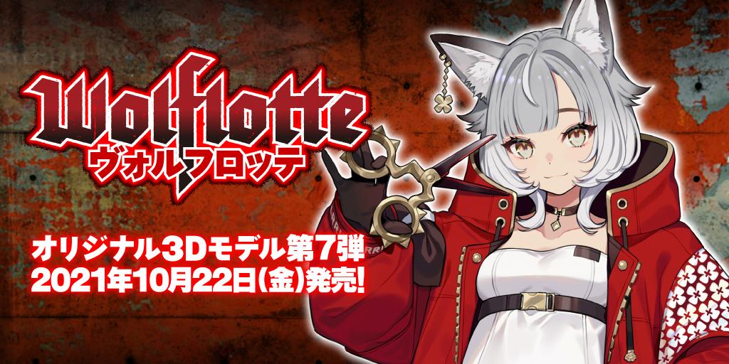 オリジナル3Dモデル第7弾「ヴォルフロッテ」10月22日発売!